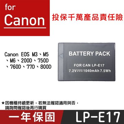 特價款@御彩數位@Canon LP-E17 副廠鋰電池 佳能LPE17 一年保固 EOS M3 M5 77D 800D