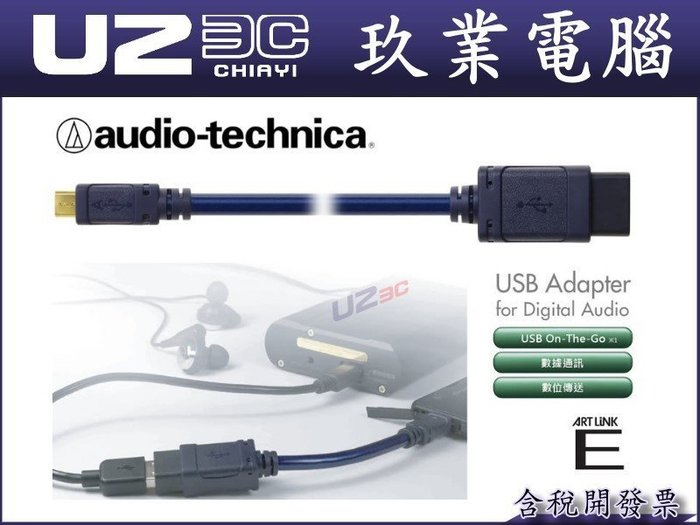 全新『嘉義U23C』AT-EUS1000hc 鐵三角 高品質鍍金 Micro USB 轉 USB A母 OTG 傳輸線