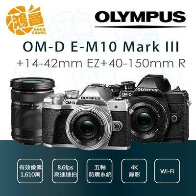 申請送原電+32G+包 Olympus E-M10 Mark III+14-42mm EZ+40-150mm公司貨 雙鏡