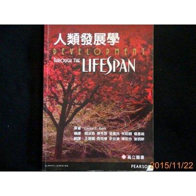 【9九 書坊】人類發展學 Development Through The Lifespan / 王慧蘭 高立