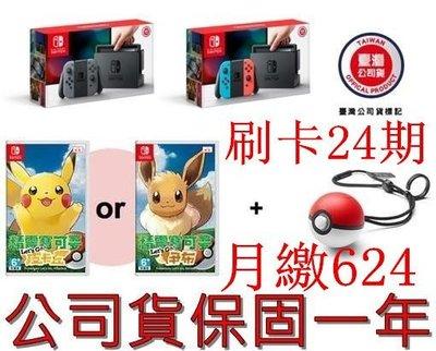 缺貨 8月補貨 刷卡24期 發票 Nintendo Switch NS 主機 +精靈寶可夢 Lets Go!皮卡丘/伊布+精靈球