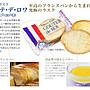 微笑小木屋『R4 禮盒(26枚)』日本代購 百年名產 GOUTER de ROI 法國麵包脆餅  禮盒