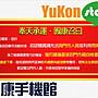 ※囿康手機館※  SUGAR Y8 MAX Pro (5.45吋) 3GB/32GB 公司貨  空機價
