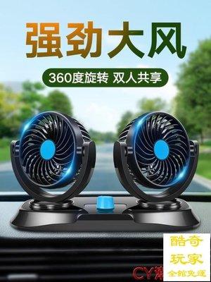 車載風扇12V24v伏小貨車強力制冷搖頭大風力雙頭汽車用usb電風扇【酷奇玩家】