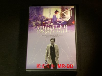 [DVD] - 裸舞狂情 Aroused by Gymnopedies ( 車庫正版 )