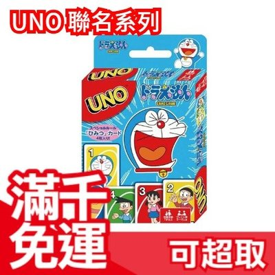 日版 聯名系列 UNO 桌遊 親子派對生日聚會益智玩具牌類遊戲 哆啦A夢 小叮噹❤JP Plus+