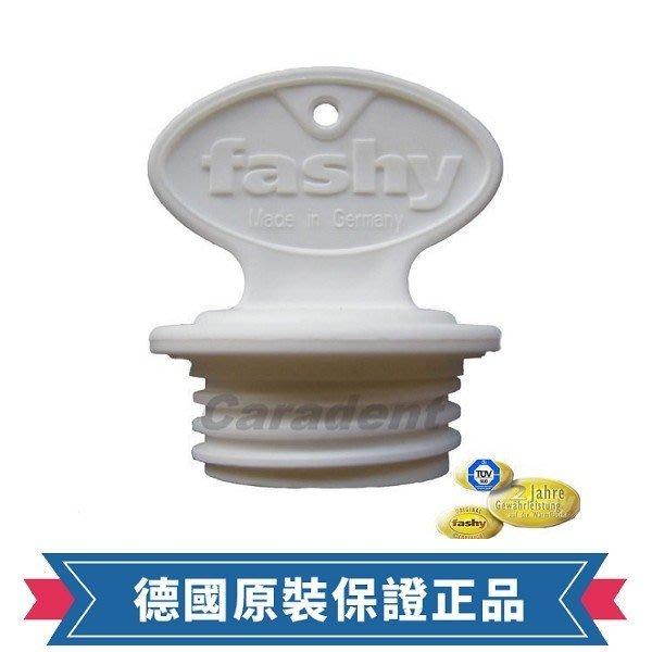 【卡樂登】德國原裝 Fashy 注水式熱水袋 專用栓頭蓋/塞子/瓶蓋 適用德國Fashy熱水袋 德製