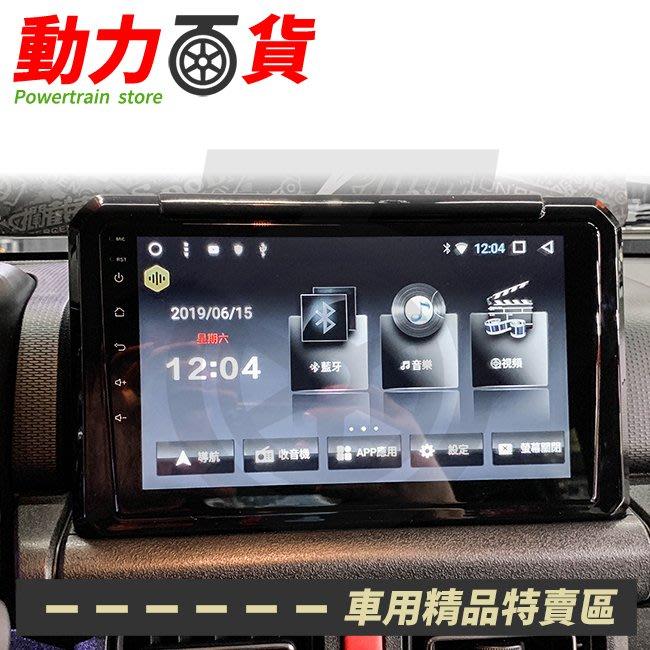 【送免費安裝】Suzuki 19後 JIMNY 專車專用 多媒體導航安卓機 9吋 安卓機