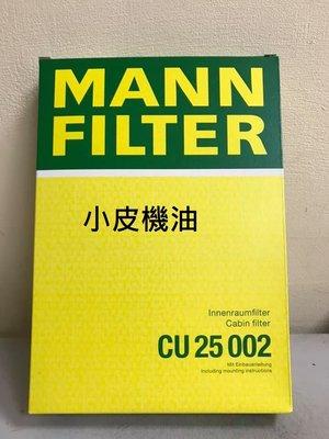 【小皮機油】MANN CU25002 室外 冷氣濾網 空調濾網 W205 GLC GLE W213 GL W166