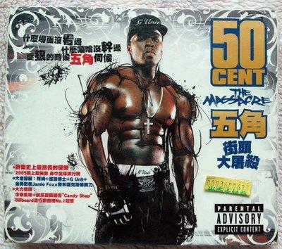 ◎2005全新CD未拆!22首-五角大帝-街頭大屠殺-50 Cent-The Massacre-等22首◎流行.饒舌嘻哈