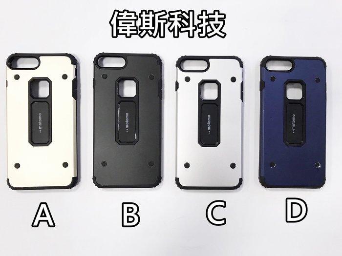 ☆偉斯科技☆ iPhone7 Plus 鋁鎂合金時尚手機殼套~多樣款式顏色隨你挑選~現貨供應中~