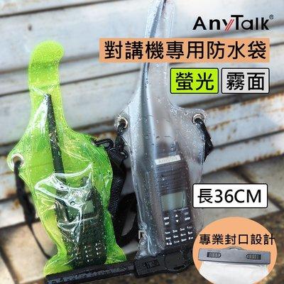 美眉配件 對講機專用防水袋 專用防水袋 附頸繩 無線電防水套 對講機防水袋 無線電對講機
