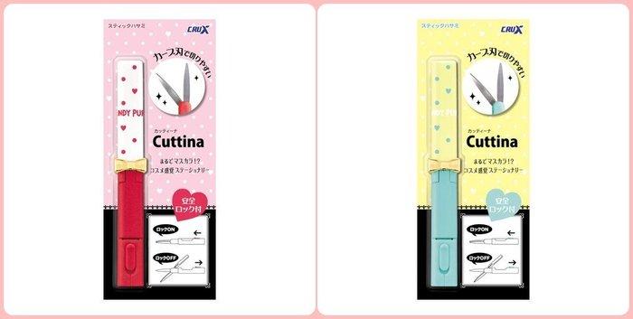 Ariels Wish-日本cuttina隨身攜帶式收納筆型剪刀手做小剪刀紅色水玉點點湖水綠立體蝴蝶結超輕量-兩款絕版品