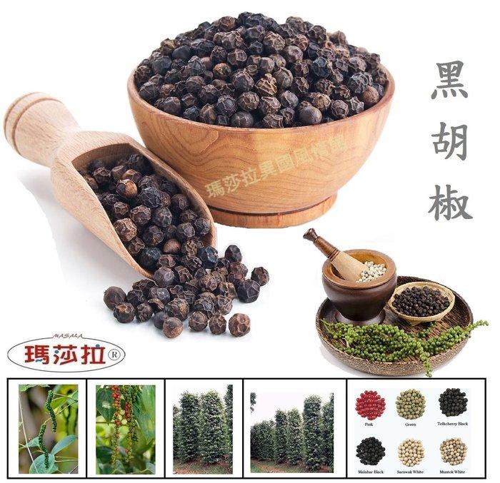 100%純天然印度黑胡椒【Pure Black Pepper】(100公克)裝(批發價販售)