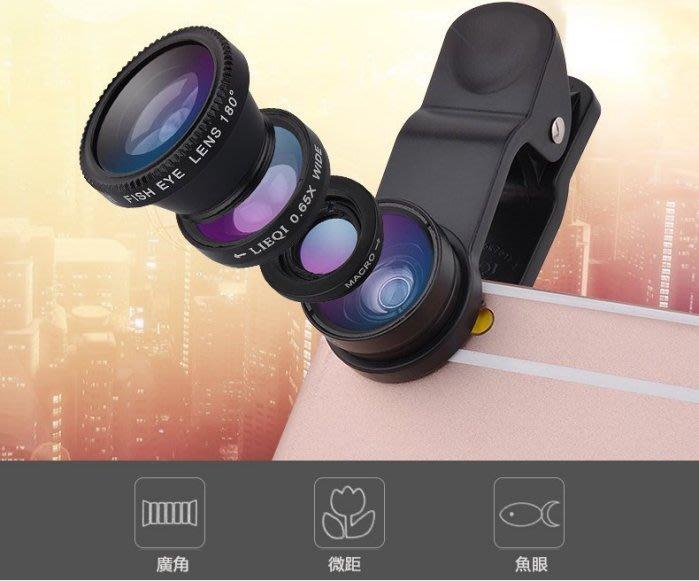 全新 LIEQI FISH 三合一夾式手機鏡頭 0.65X超廣角鏡頭+10X微距+魚眼 自拍神器 網美 網紅