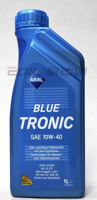 【易油網】ARAL BLUE TRONIC 10W-40 德國原裝 合成機油 10W40 有防偽貼紙