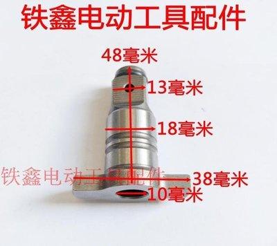 鐵鑫電動工具配件 大義鋰電扳手四方軸 四方套輸出軸 00270 中大號議價