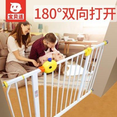 隔離門 寶貝適嬰兒童安全門欄寶寶樓梯口防護欄寵物圍欄狗柵欄隔離免打孔