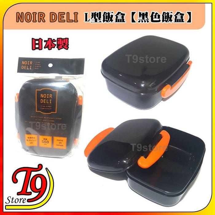 【T9store】日本製 Noir Deli L型飯盒 便當盒 水果盒 保鮮盒【黑色飯盒】