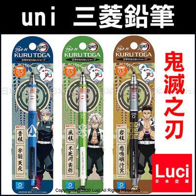 鬼滅之刃 新款 自動鉛筆 三菱 uni 0.5mm 鉛筆 自動筆 大集合 Kuru Toga 旋轉筆 LUCI日本代購