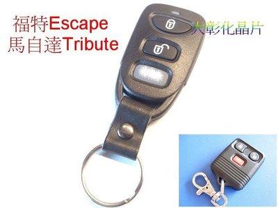 大彰化晶片 福特ESCAPE 馬自達 邱比特 Tribute 2.0 2.3 3.0 專用遙控器 福特遙控器
