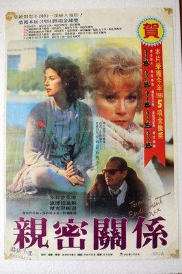 親密關係 莎莉麥克琳 黛博拉溫基 傑克尼柯遜 主演 懷舊西洋電影海報 台灣中文版