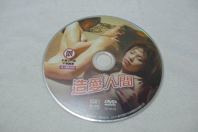 紫色小館64-4~~造愛人間