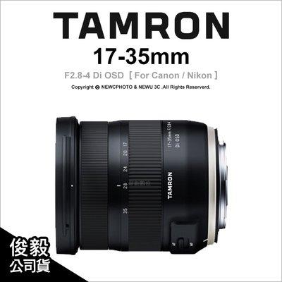 【薪創光華】Tamron A037 17-35mm F2.8-4 Di OSD For C/N 超廣角變焦鏡 公司貨