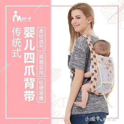 綠光街鋪 天才一叮透氣嬰兒背帶前抱式廣東簡易寶寶抱帶四爪背巾透四季透氣S258