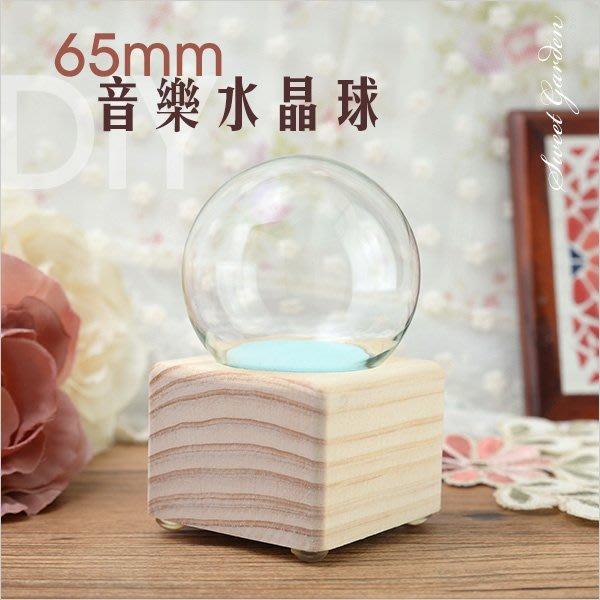 音樂青蛙Sweet Garden, 6.5cm玻璃球+方型素胚原木底座(可選曲) DIY水球音樂盒 創作迷你音樂水晶球