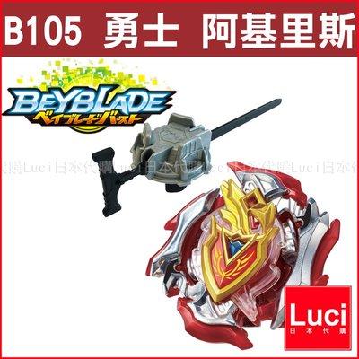 戰鬥陀螺 B105 超刃勇士 阿基里斯 11.Xt 爆裂世代 超絕系列 超Z 日版 BURST LUCI代購