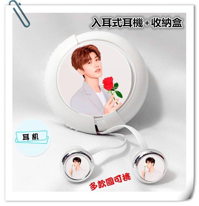 [東大][現貨]TB68偶像練習生NINE PERCENT蔡徐坤林彥俊宣傳海報同款帶麥入耳式耳機+收納盒