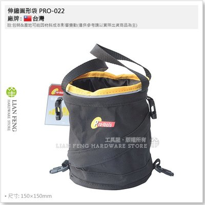 【工具屋】*含稅* 伸縮圓形袋 PRO-022 專業電工工具袋 工地 現場作業用 提袋 可當簡易垃圾筒 圓型工作袋 折疊