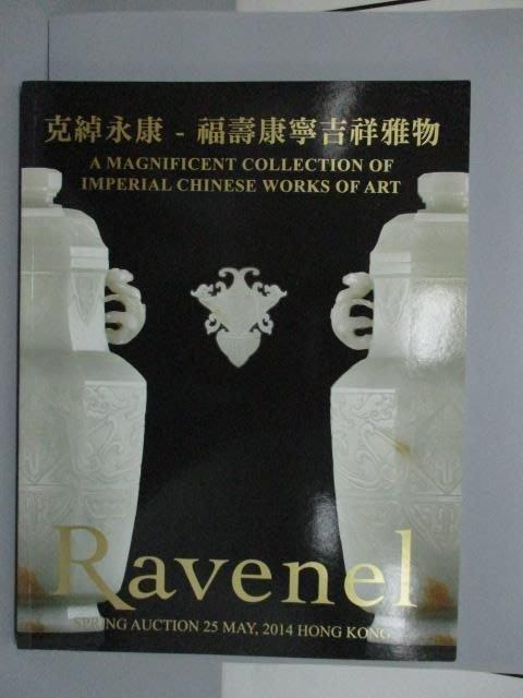 [天地居] Ravenel 2014 克綽永康 福壽康寧吉祥雅物 工具書