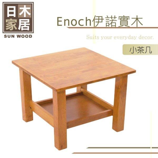 【多瓦娜】日木家居  Enoch伊諾實木小茶几SW3513
