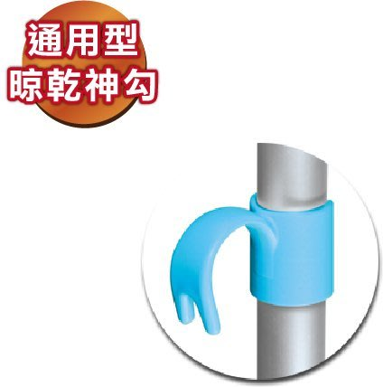 《台灣數位》超值通用配件 晾乾神勾 隨意勾 適用好神拖 雷神拖 驅塵氏 小廠或大陸製各型號