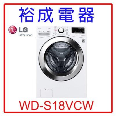 【裕成電器‧詢價超划算】LG 18公斤WiFi蒸洗脫滾筒洗衣機WD-S18VCW 另售 WD1366HR 惠而浦