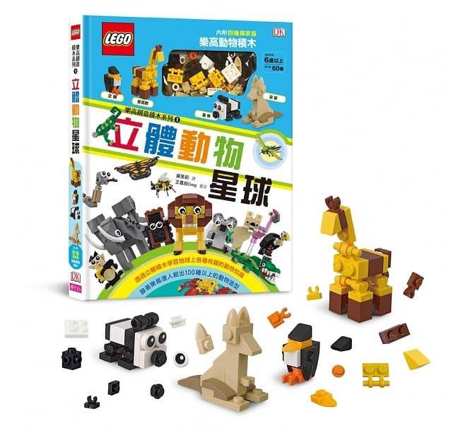 【大衛】親子天下  樂高創意積木系列01:立體動物星球(LEGO正式授權,內附60塊積木,可組4種動物造型)