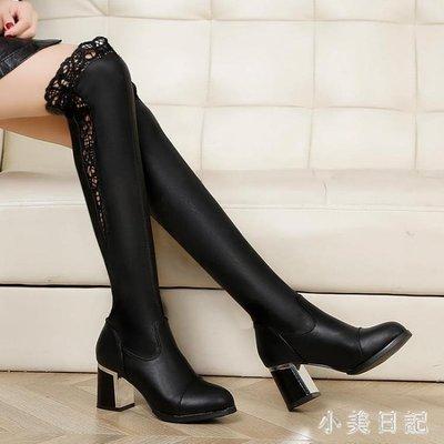過膝長靴高跟 中大尺碼新款秋冬季彈力皮靴女鞋粗跟騎士靴加絨長筒女靴 js19849』