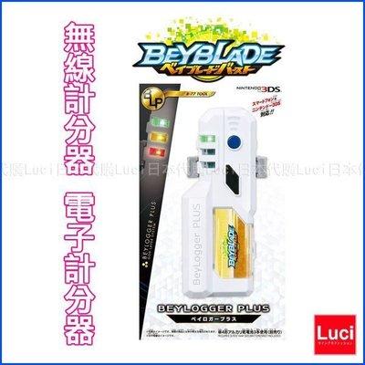 B-77 無線計分器 電子計分器 日版 BURST 戰鬥陀螺 爆裂世代 可對應任天堂3DS LUCI日本代購