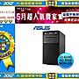 【35年連鎖老店】ASUS D320MT- I36100005D 桌...