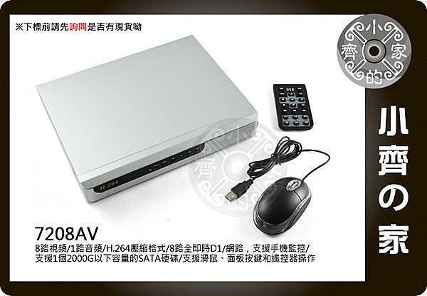 小齊的家8路 監控套餐組合 全即時 監視器主機DVR監視器材 監視主機 監控主機 含500G硬碟