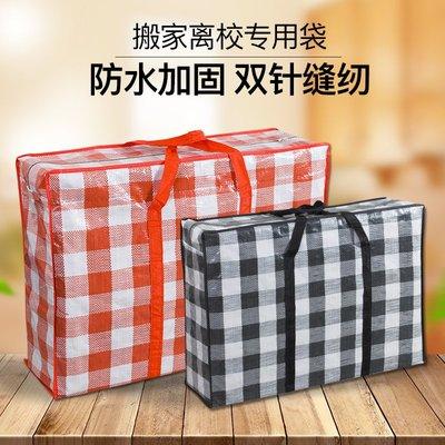 特大編織袋搬家袋超加厚牛津布行李打包袋防水收納蛇皮袋包裹袋子搬家必備 收納大件衣服被子 防塵收納袋