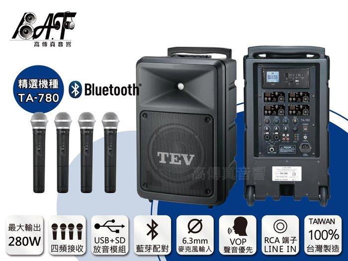高傳真音響【TEV TA-780 】USB+藍芽 四頻│搭手握麥克風│移動式無線擴音器 街頭藝人、補習班、健身中心
