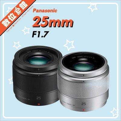 數位e館 台灣松下公司貨 Panasonic LUMIX G 25mm F1.7 ASPH 鏡頭 H-H025