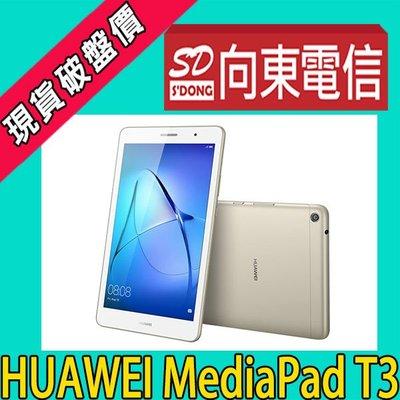 【向東-公館萬隆店】 全新huawei 華為 MediaPad T3 2+16g 8吋大電量平板空機單機3300元