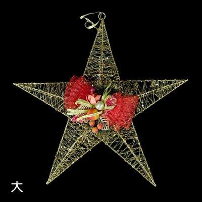 聖誕耶誕節星星吊飾居家佈置 裝飾五角星-大
