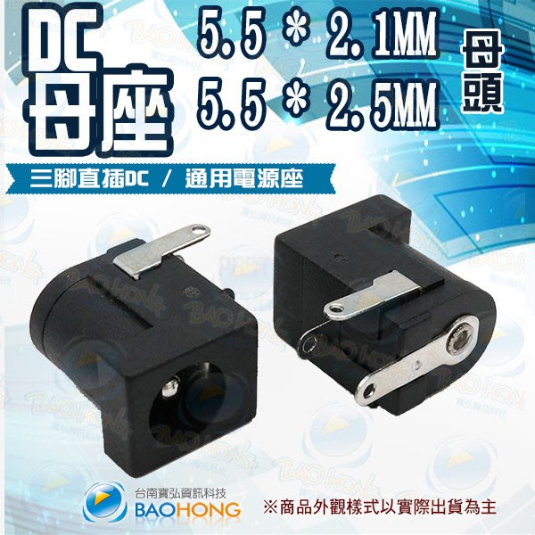 含稅價】DC電源插座 5.5-2.1mm/5.5-2.5mm 母座圆孔 三腳直插DC電源座 直流電源母座 插座 DC插座