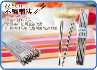 =海神坊=9吋 不鏽鋼方筷 225mm 隨身筷 白鐵筷 筷子 好夾不脫落 無造型 無花樣 A級品 6雙 24入免運