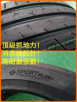 三重 近國道 ~佳林輪胎~ 德國馬牌 EXC SP 245/35/19 245/40/19 非 PC6 CSC5 MC6